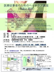 最新2014.11.9ポスター